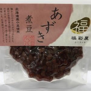 福彩屋 あずき煮豆